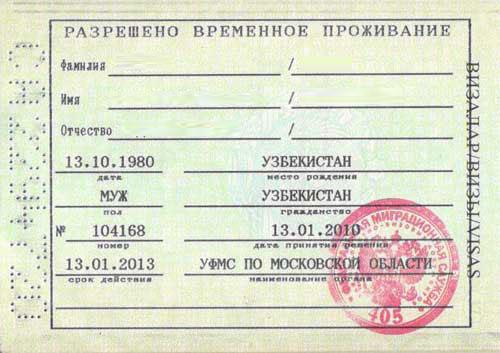 Как сделать регистрацию в москве для граждан евросоюза решетке