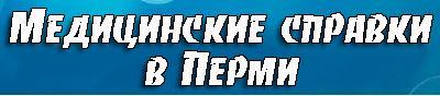 Медсправки в Перми на perm.medsprawka