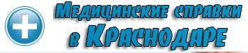 Медсправки в Краснодаре 23.med-sprawka